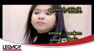 Kyoe Kyar - Chinn Kat Loh Yone Kyi Soh (ႀကိဳးၾကာ - ခ်ဥ္းကပ္လို႔ယံုၾကည္စို႔)