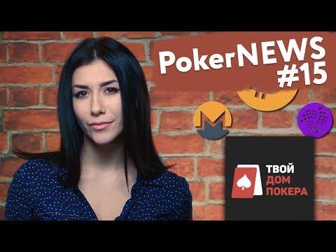 Poker NEWS #15 - durrrr возвращается, покерист худеет, а Pokerdom проводит GCOOP