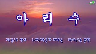 아리수 / 작곡 조만호,  작사 남문현