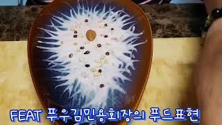 한국푸드표현예술치료협회 김민용회장과 함께하는 행복한 마…