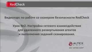 RedCheck. Настройка сетевого взаимодействия. Урок №2.