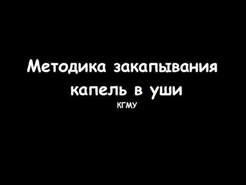 Методика закапывания капель в уши - meduniver.com