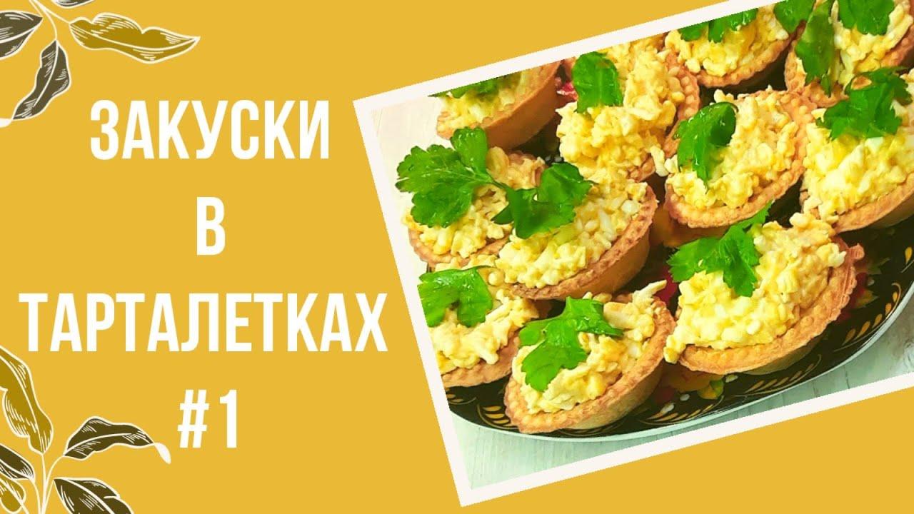 Закуски в тарталетках на Новый Год 2021 #1 (простой рецепт)