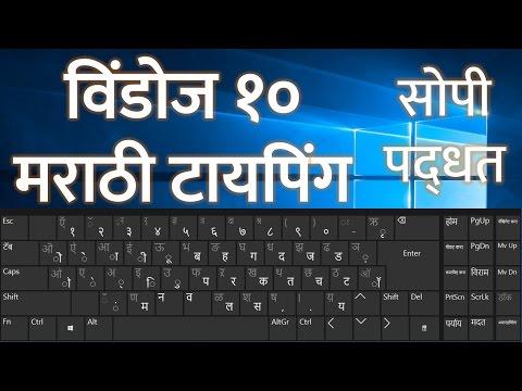 Marathi Typing on Windows 10 Simple Way