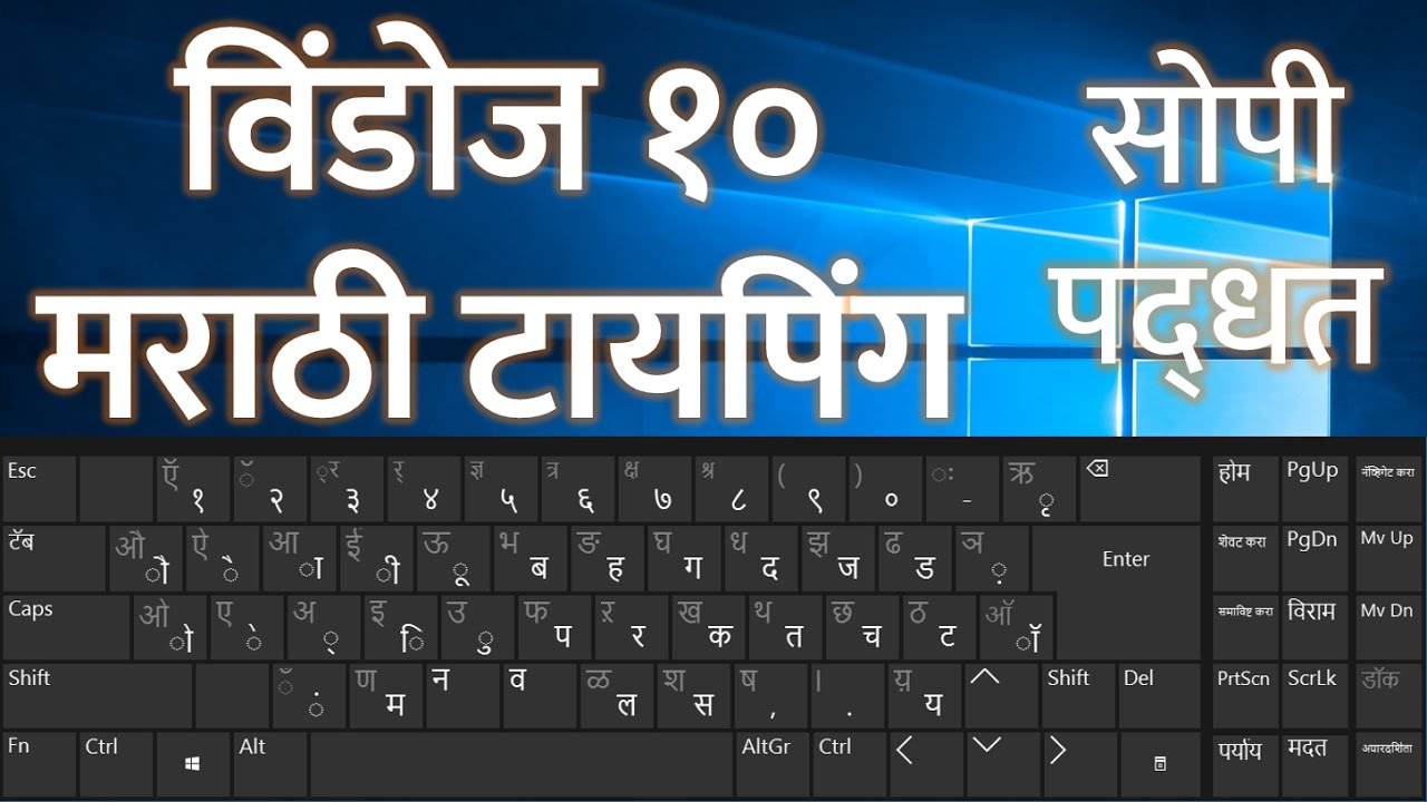 Marathi Typing on Windows 10 Simple Way | Marathi Tech