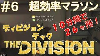 【The Division】実況プレイ #6「10分で26ヶ所!超効率ディビジョンテックマラソン」【MMORPG+TPS】