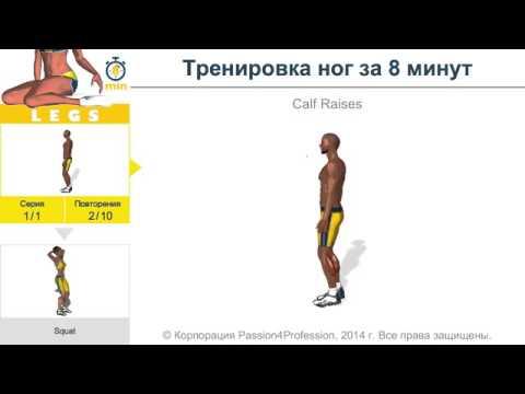 Как накачать ногу за 8 мин