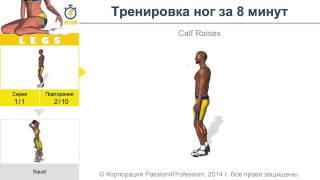Как накачать ногу за 8 мин(Как накачать ногу за 8 мин., 2014-12-09T15:06:13.000Z)