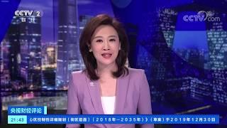 《央视财经评论》 20191230 29万亿存量房贷 未来怎么还?| CCTV财经