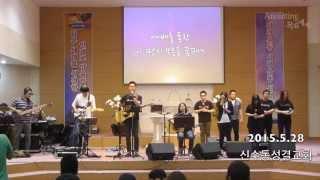 [Anointing] 2015_0528 어노인팅 목요예배