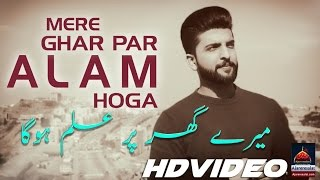 Video Qasida - Mere Ghar Par Alam Hoo Ga - Hassan Ali 2017 download MP3, 3GP, MP4, WEBM, AVI, FLV Oktober 2018