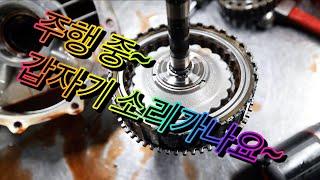 NF쏘나타 하이백4단 오토미션수리