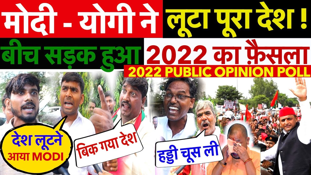 बीच सड़क हुआ 2022 का फ़ैसला! MODI - YOGI ने जमकर लूटा पूरा देश ? OPINION #2022election #sp #bjp