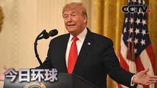 [今日环球]美国会众院即将就特朗普弹劾条款进行表决| CCTV中文国际
