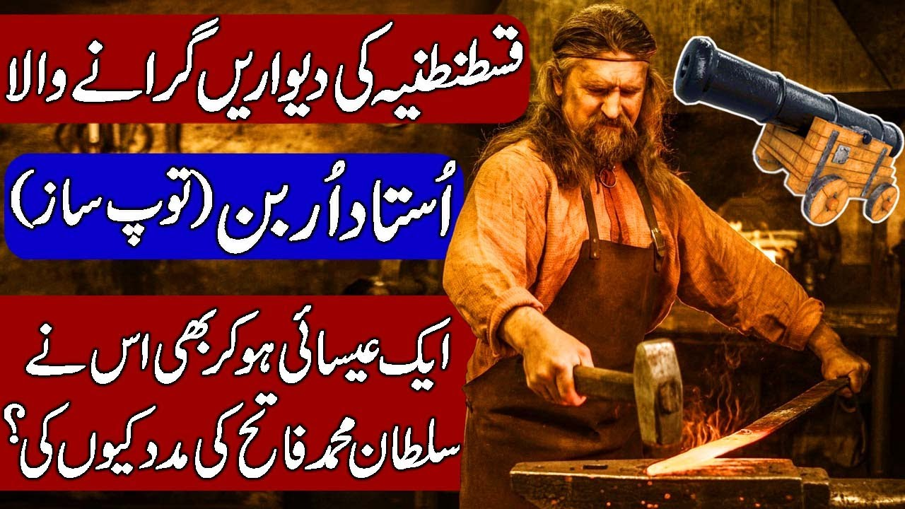 Story of Orban, The Man Who Caused The Fall of Constantinople. Hindi & Urdu.