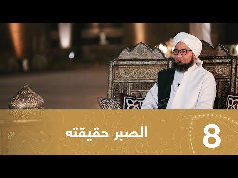 أيها المريد | الحلقة 8 | الصبر حقيقته  | علي الجفري | English subtitle