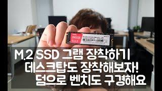 노트북 그램 M.2 NVMe SSD 장착 조립 설치 해…