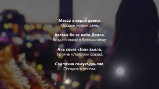 Хава Сатабаева - Ваьккхина ас хьо сайна. Чеченский и Русский текст.