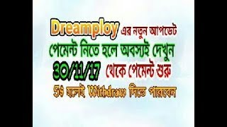 dreamploy withdraw update information