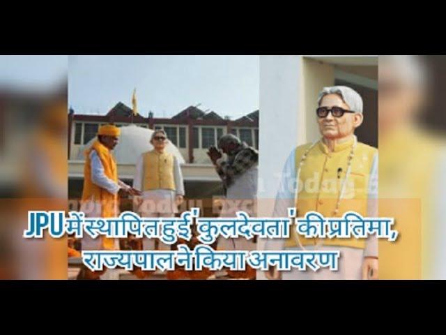 #JPU में स्थापित हुई 'कुलदेवता' की प्रतिमा, कुलपति से खास बातचीत
