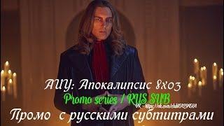 Американская история ужасов: Апокалипсис 8 сезон 3 серия - Промо с русскими субтитрами
