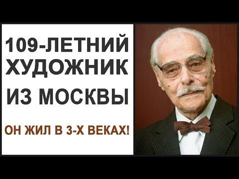 Стойка на голове в 106 лет. Художник Зиновьев здоровье и ясный ум в до 110 лет.
