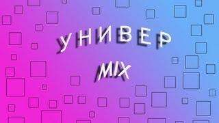 """""""УниверMIX""""- 3 серия"""
