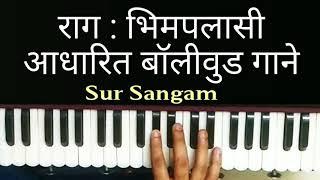 Lesson#105 - Raag Bhimplasi Harmonium || Learn Bollywood Song harmonium notes in hindi || Sur Sangam