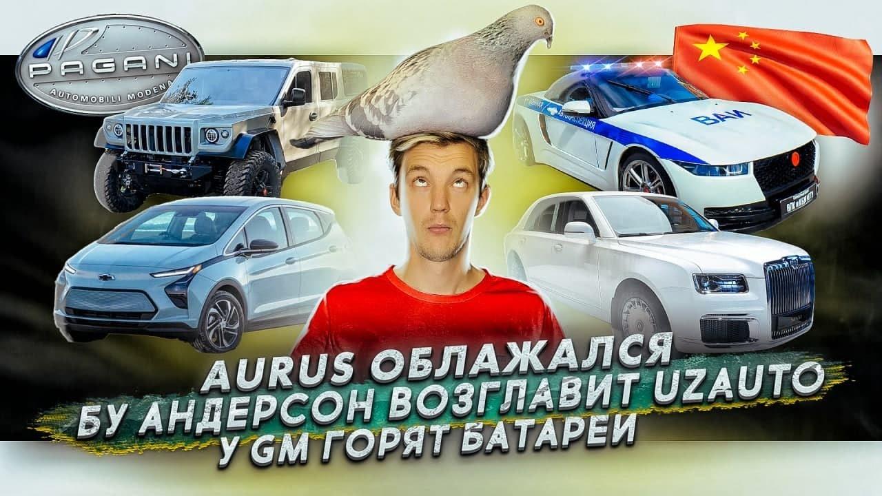 Проблемы Aurus   Бу Андерссон возглавит UzAuto   У GM горят батареи