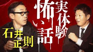 【石井正則 怪談】昔、住んでいたアパートの体験談が怖い【島田秀平のお怪談巡り】