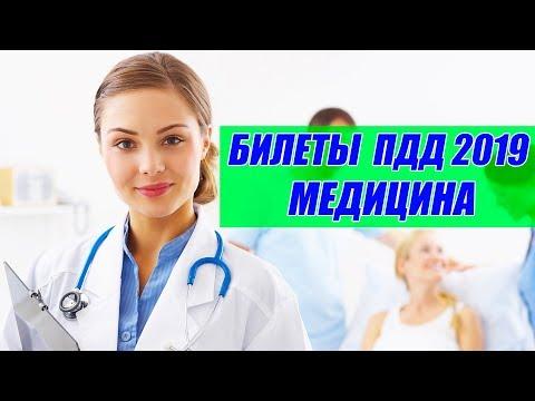 Экзаменационные билеты ПДД 2019 // Медицина