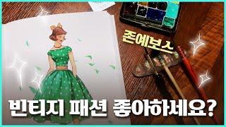 빈티지 패션 수채화 컬러링북 리뷰