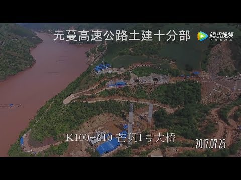 Yuanjiang to Manhao Expressway Aerial航拍元蔓高速公路建设