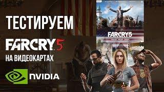 Far Cry 5 - тестирование с видеокартами NVIDIA  -  GTX 1050 vs. 1050 Ti vs. 1060 vs. 1070 Ti
