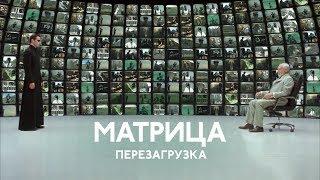 "Золото PromaxBDA UK 2017. Промо к фильму ""Матрица: Перезагрузка"" (MATRIX:RELOADED promo)"