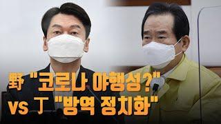 """'9시 영업제한' 충돌…야당 """"코로나 야행성?"""" vs 정세균 """"방역…"""