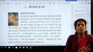 I PUC | HINDI | MIRABAI KA PAD - 01