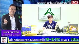 Business Line & Life 14-09-61 on FM 97.0 MHz