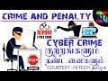 CYBER CRIME - CRIME & PUNISHMENT INFORMATION - BEST TAMIL TUTORIALS