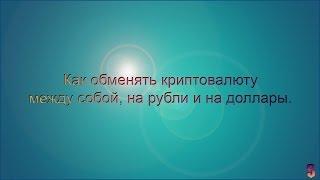 Как обменять криптовалюту между собой, на рубли и на доллары.