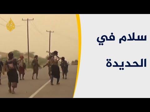 بعد مشاورات السويد.. مدينة الحديدة اليمنية تنعم بالسلام  - نشر قبل 10 ساعة
