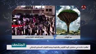 تظاهرة حاشدة في سقطرى تأييدا للرئيس والحكومة ورفضا للتواجد العسكري الإماراتي