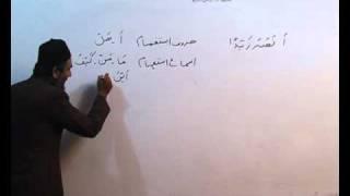 Arabi Grammar Lecture 34 Part 01  عربی  گرامر کلاسس