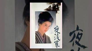 昭和10年、秋。高知行きの夜汽車の中で、露子は少女の頃を思い出してい...