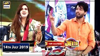 Jeeto Pakistan | Lahore Special | 14th July 2019 | ARY Digital Show
