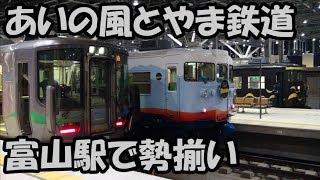 富山駅 列車撮影記 2019年11月3日