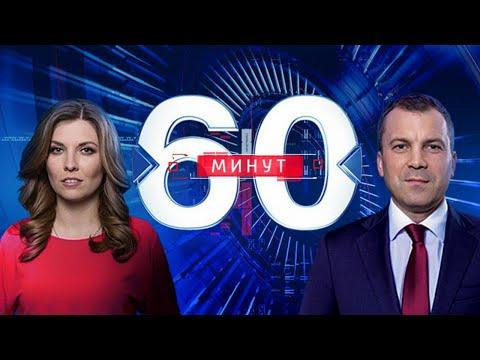 60 минут по горячим следам (вечерний выпуск в 17:25) от 24.01.20