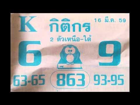 รวมเลขเด็ด 16 มีนาคม 59