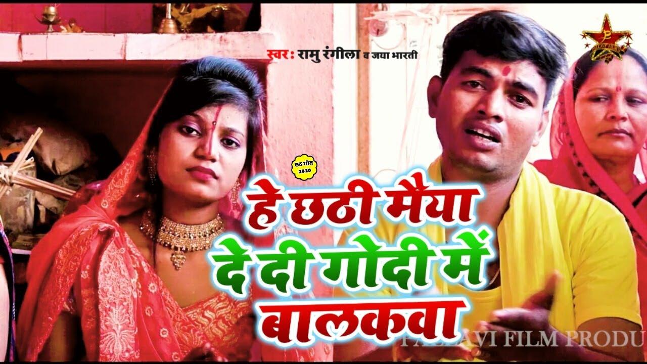#VIDEO   हे छठी मैया देदी गोदी में बलकवा   Ramu Rangila&Jaya Bharti   Bhojpuri Chhath Geet 2020