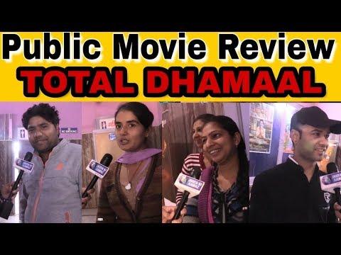 पब्लिक मूवी रिव्यू, Total Dhamaal | Public Movie Review  |टोटल धमाल,